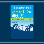『USJを劇的に変えた、たった1つの考え方』の書評