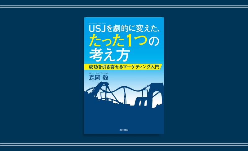 「『USJを劇的に変えた、たった1つの考え方』の書評」のアイキャッチ画像
