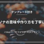 【UXデザイン】ペルソナの意味や作り方を丁寧に解説【テンプレあり】