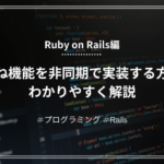 【Rails】いいね機能を非同期で実装する方法をわかりやすく解説