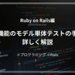 【Rails】検索機能のモデル単体テストの手順を詳しく解説
