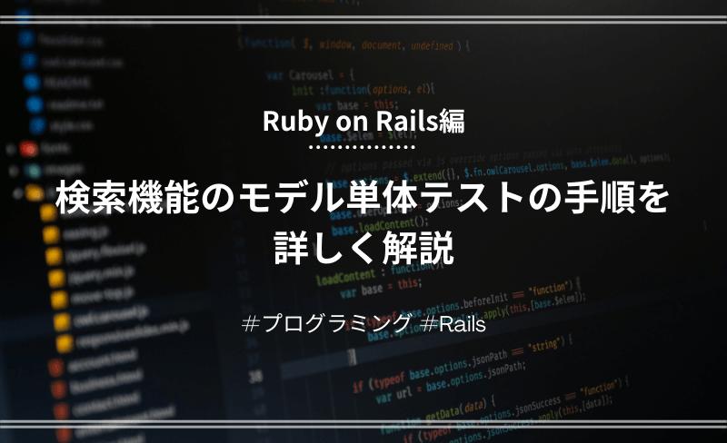 「【Rails】検索機能のモデル単体テストの手順を詳しく解説」のアイキャッチ画像