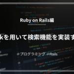 【Rails】ransackを用いて検索機能を実装する方法