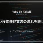 【Rails】あいまい検索機能実装の流れを詳しく解説