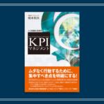 『人と組織を効果的に動かす KPIマネジメント』の書評