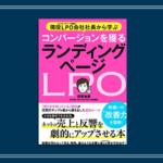 『現役LPO会社社長から学ぶ コンバージョンを獲る ランディングページ』の書評