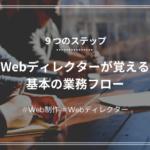【Webディレクター】新人Webディレクターが覚えるべき基本の業務フロー