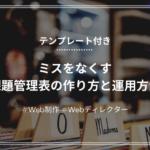 【Webディレクター】ミスをなくす課題管理表の作り方と運用方法(Googleスプレッドシートの活用)【テンプレあり】