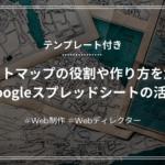 【Webディレクター】サイトマップの役割や作り方を解説(Googleスプレッドシートの活用)【テンプレあり】