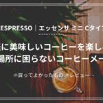 【レビュー】NESPRESSO|エッセンサ ミニ|おうち時間を至福のひとときに